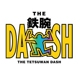 草間リチャード敬太 鉄腕ダッシュ 画像