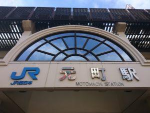 元町駅 ルミナリエ