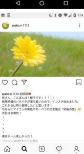 伊藤綾子 インスタアカウント 匂わせ