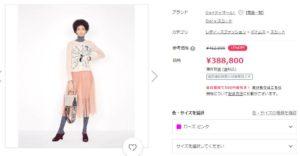 エンリケ 桜を見る会 衣装