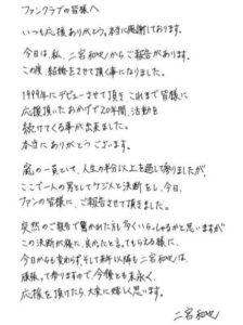伊藤綾子 インスタ アカウント