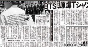 BTS 反日