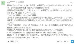 西川昌希 八百長 動画