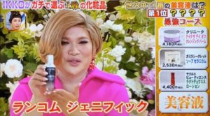 IKKO おすすめ化粧品 化粧水
