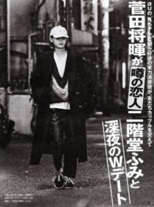 菅田将暉 女好き 女癖