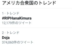 木村花 海外の反応 人気