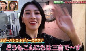 三吉彩花 サウナ 水風呂