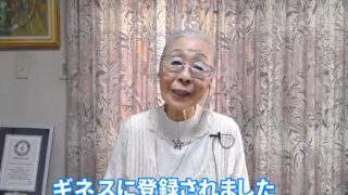 森浜子 ギネス 経歴