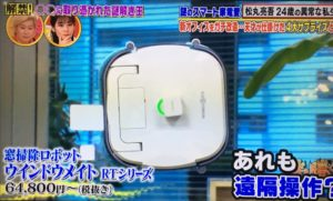 松丸亮吾 スマート家電 オフィス
