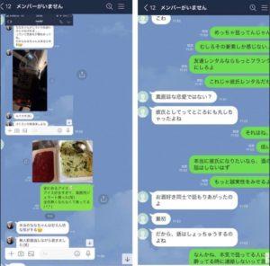 長沢菜々香 元カレ LINE流出