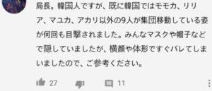 マユカ 脱落 虹プロ