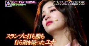 虹プロジェクト ユナ 太った