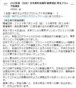 はじまりの花火 埼玉 どこ