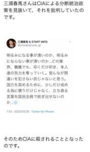 三浦春馬 他殺の可能性 マネージャー