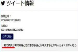 岡田健史 彼女 ツイッター