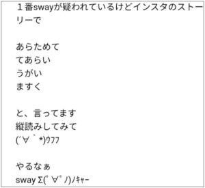 木下優樹菜 ラッパー SWAY