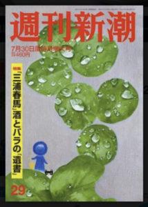 三浦春馬 バイシェクシャル 同性愛者 疑惑