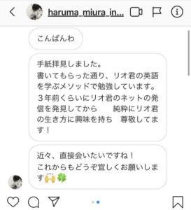 三浦春馬 英語 英語力 勉強法 日記 新井リオ 交流 英語日記