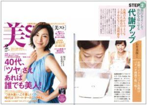 石井美保の雑誌