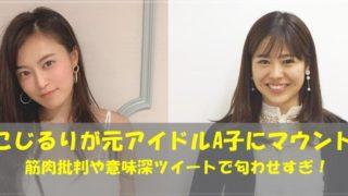 小島瑠璃子 略奪愛 元アイドル