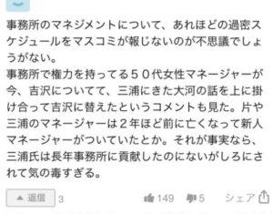 三浦春馬 吉沢亮 女性マネージャー
