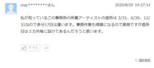 三浦春馬 契約更新日 明日へのワープ