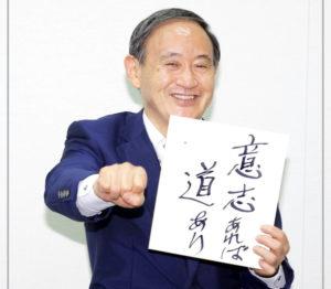 菅義偉 菅官房長官 刺青男 関係 桜を見る会 スキャンダル