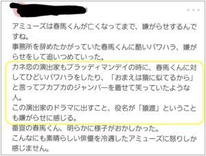 三浦春馬 カネ恋 隠語