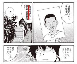 三浦春馬 カネ恋 隠語 ガスライティング