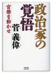 菅官房長官 年収 資産