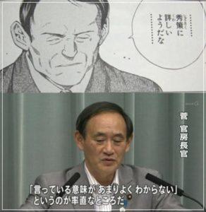 菅官房長官 似てる キャラクター