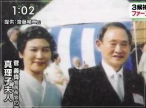 真理子夫人 離婚歴 再婚