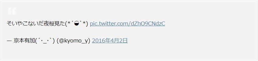 京本有加Twitter