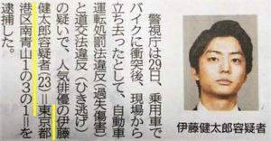 伊藤健太郎の記事