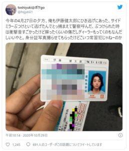 伊藤健太郎の免許証