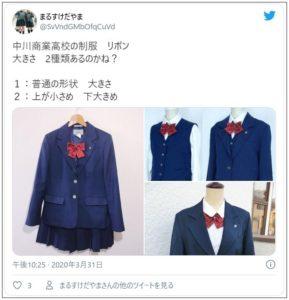 中川商業高校の制服