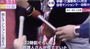三浦春馬ニュース画像