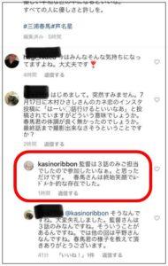 ひさし インスタ 木村
