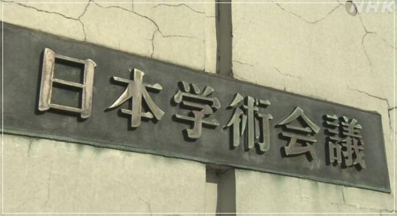 日本学術会議 6人 誰 名前