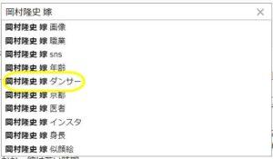 岡村隆史の検索結果