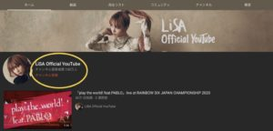 LiSA YouTube