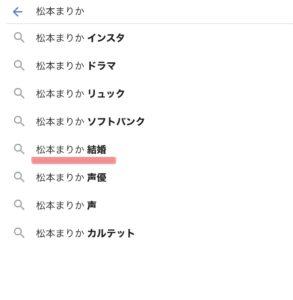松本まりか 結婚 検索