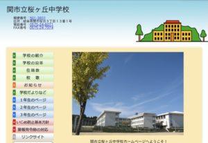 LiSA 中学校