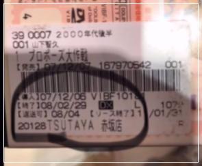 TSUTAYA画像