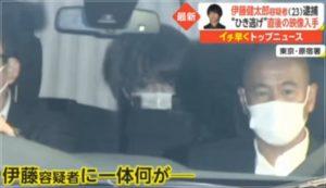 伊藤健太郎の逮捕