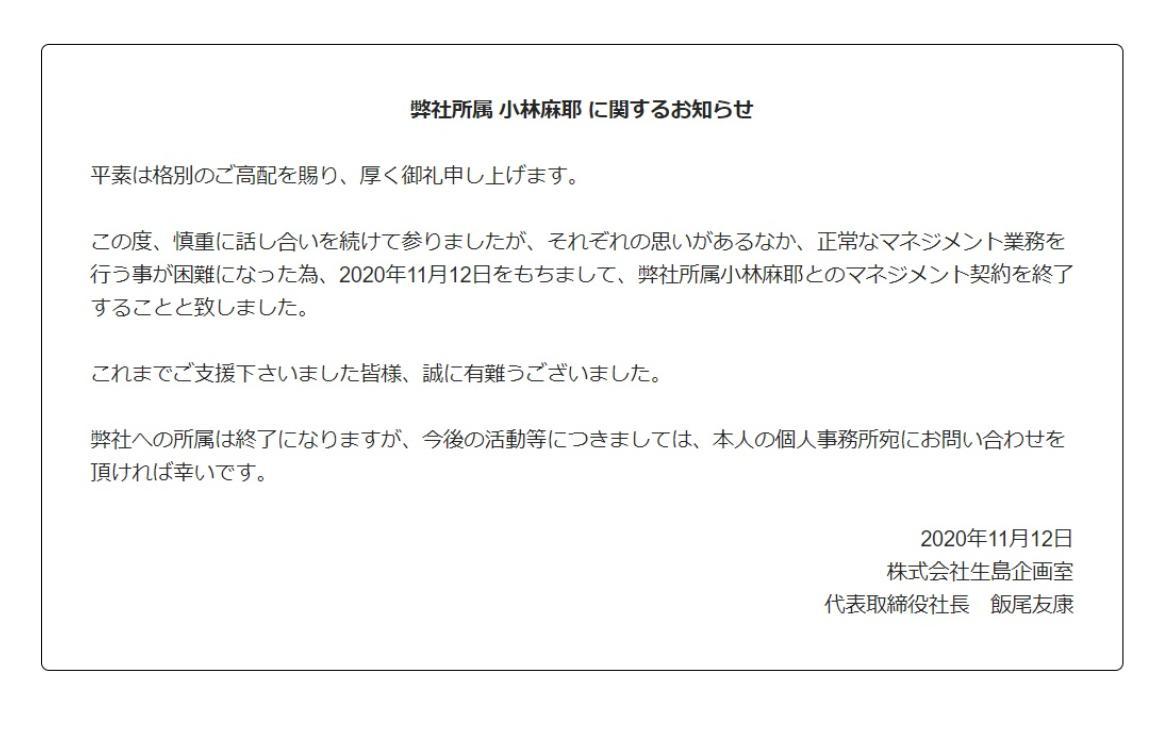 小林麻耶の事務所契約解除