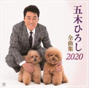 五木ひろし 全曲集