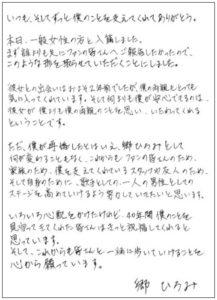 郷ひろみの直筆メッセージ