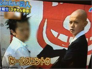 セールスコント時代の野田クリスタル