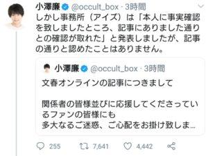 小澤廉のツイート